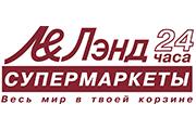 Клиент компании ЭлВент Сеть гипермаркетов ЛЭНД